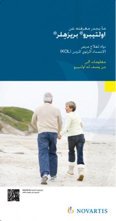 Värt att veta om Ultibro Breezhaler på arabiska